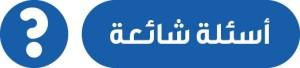 Arabic-FAQ