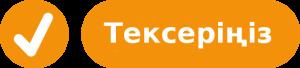 KZcheck